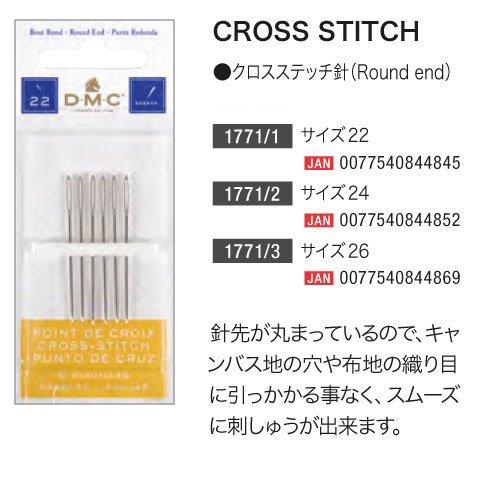 DMC 刺しゅう針 CROSS STITCH クロスステッチ針 12枚セット 【参考画像1】