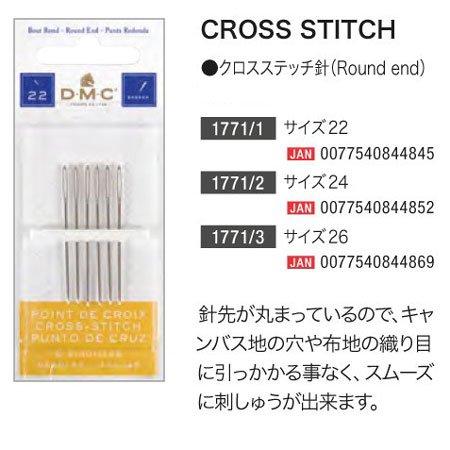 DMC 刺しゅう針 CROSS STITCH クロスステッチ針 12枚セット