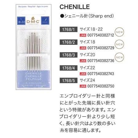 DMC 刺しゅう針 CHENILLE シェニール針 12枚セット