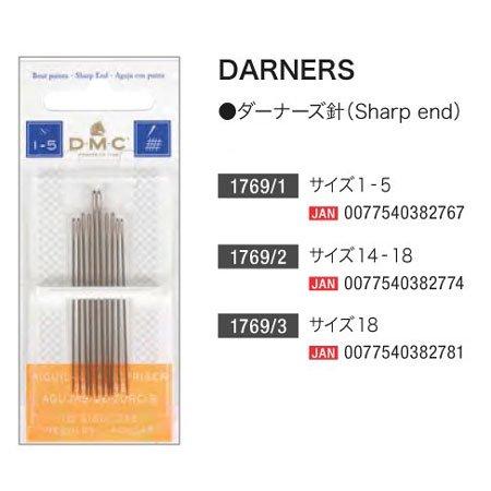 DMC 刺しゅう針 DARNERS ダーナーズ針 12枚セット