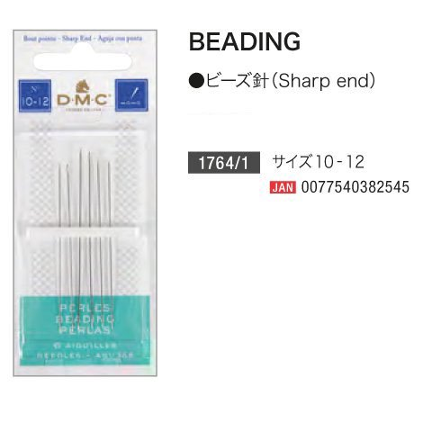 DMC 刺しゅう針 BEADING ビーズ針 12枚セット 【参考画像1】