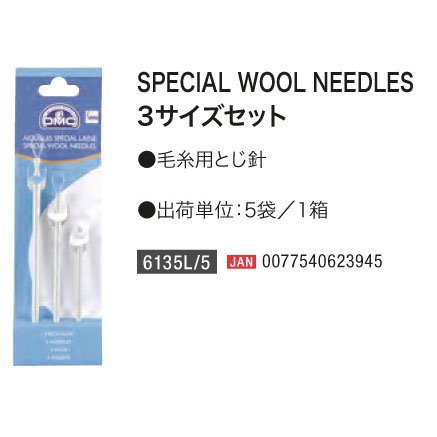 DMC 刺しゅう針 SPECIAL Wool NEEDLES 毛糸用とじ針 5枚セット