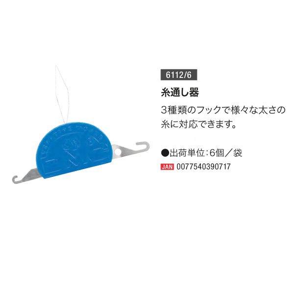 DMC 糸通し器 6112/6 6個セット 【参考画像1】