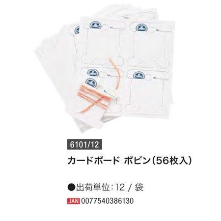 DMC カードボード ボビン 56枚入 6101/12 12袋セット