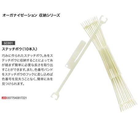 DMC 刺繍糸用 ステッチ棒(10本入) GC001