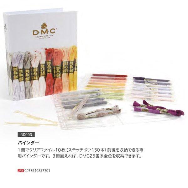 DMC 刺繍糸用 バインダー GC003 【参考画像1】