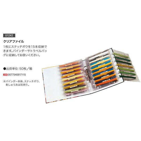 DMC 刺繍糸用 クリアファイル 50枚セット U1242 【参考画像1】