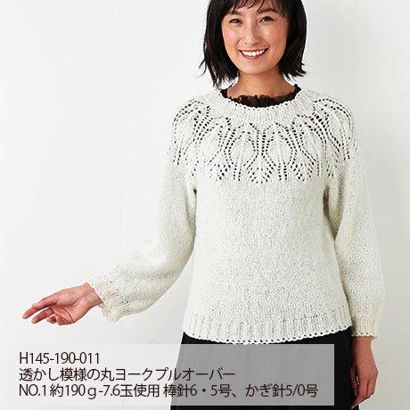 ハマナカ毛糸 エアリーナ col.1 【参考画像4】