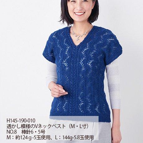 ハマナカ毛糸 エアリーナ col.1 【参考画像6】