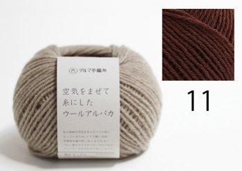 横田 ダルマ毛糸 空気をまぜて糸にしたウールアルパカ col.11