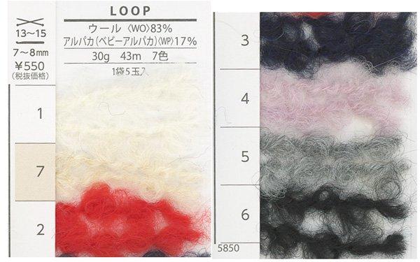 横田 ダルマ毛糸 Loop ループ col.7 【参考画像5】