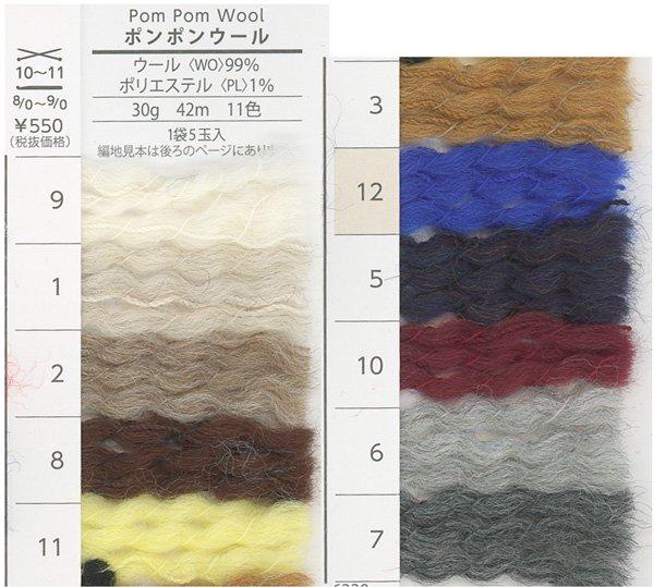 横田 ダルマ毛糸 ポンポンウール col.12 【参考画像5】