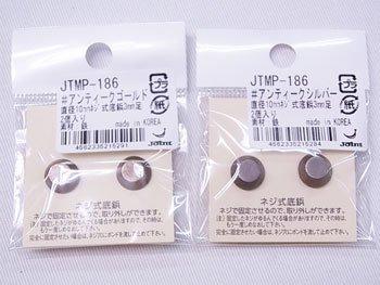 ソウヒロ 底鋲用金具 JTMP-186 直径約10mm