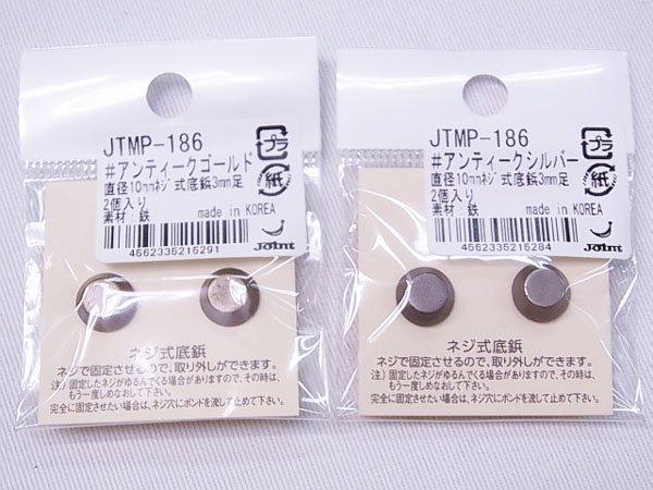 ソウヒロ 底鋲用金具 JTMP-186 直径約10mm 【参考画像3】