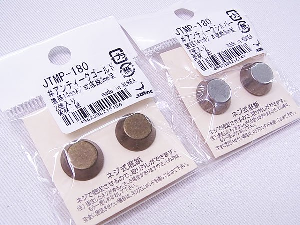 ソウヒロ 底鋲用金具 JTMP-180 直径約14mm 【参考画像1】