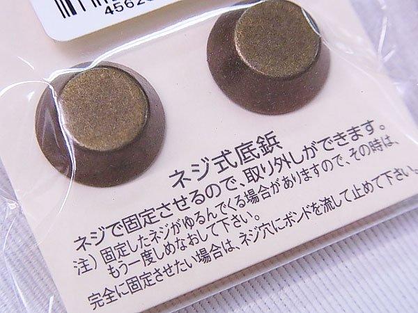 ソウヒロ 底鋲用金具 JTMP-180 直径約14mm 【参考画像2】