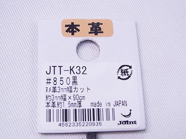 ヌメ革テープ JTT-K32 3mm幅カット ソウヒロ 【参考画像4】
