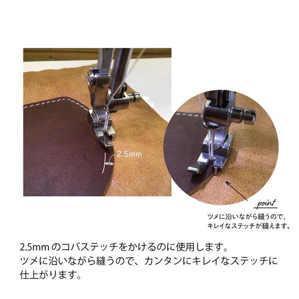 清原 ツメ押さえ 2.5mm 職業用 工業用 BM01-26 【参考画像3】