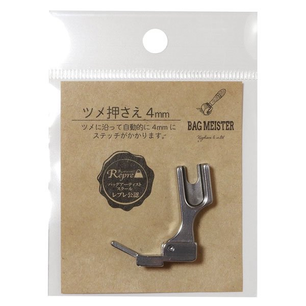 清原 ツメ押さえ 4mm 職業用 工業用 BM01-27 【参考画像2】
