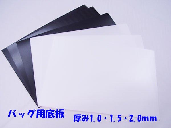 ジャスミン ベルポーレン バッグ用底板 黒 2.0mm 【参考画像3】