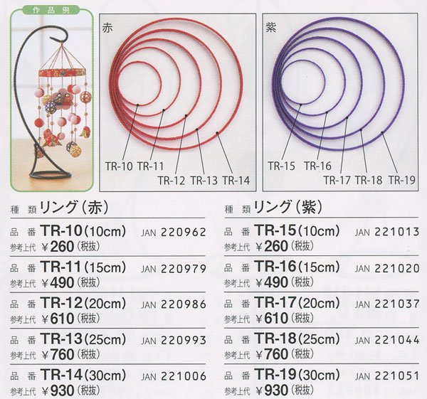 パナミ リング 赤 25cm TR-13 【参考画像2】