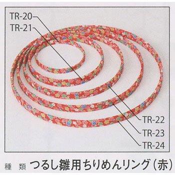 パナミ つるし雛用ちりめんリング 赤 15cm TR-21