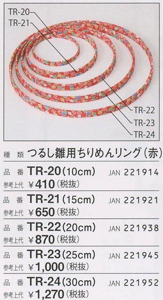 パナミ つるし雛用ちりめんリング 赤 25cm TR-23 【参考画像1】
