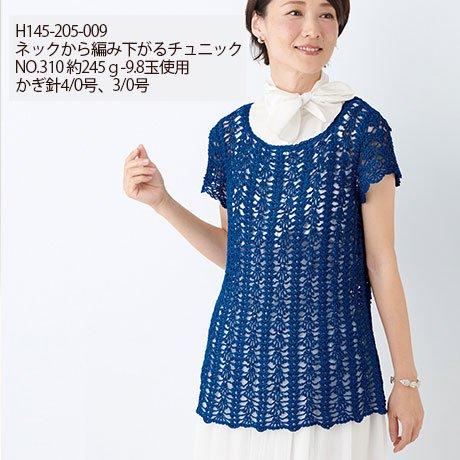 ハマナカ毛糸 ブリリアン クロッシェ col.308 【参考画像5】