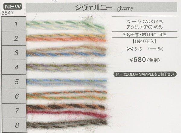 リッチモア毛糸 ジヴェルニー col.2 【参考画像4】