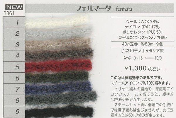 リッチモア毛糸 フェルマータ col.5 【参考画像3】