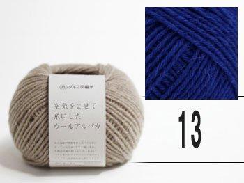 横田 ダルマ毛糸 空気をまぜて糸にしたウールアルパカ col.13