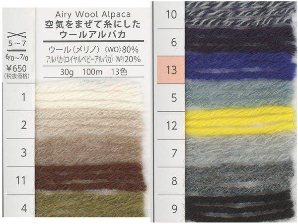 横田 ダルマ毛糸 空気をまぜて糸にしたウールアルパカ col.13 【参考画像1】