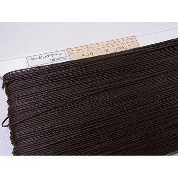 ロー引き紐 ローピングヤーン No50 col.9 焦茶 太さ約1.5mm