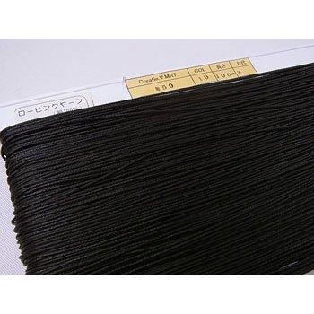 ロー引き紐 ローピングヤーン No50 col.10 黒 太さ約1.5mm