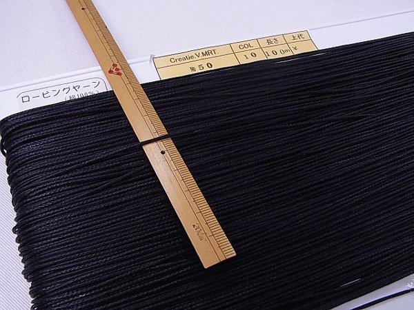 ロー引き紐 ローピングヤーン No50 col.10 黒 太さ約1.5mm 【参考画像1】