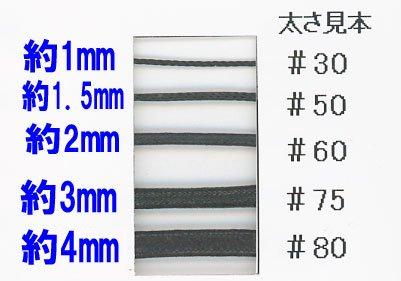 ロー引き紐 ローピングヤーン No50 col.10 黒 太さ約1.5mm 【参考画像4】
