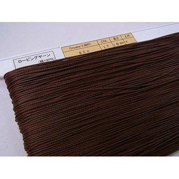 ロー引き紐 ローピングヤーン No50 col.17 焦茶2 太さ約1.5mm