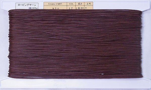 ロー引き紐 ローピングヤーン No50 col.17 焦茶2 太さ約1.5mm 【参考画像3】