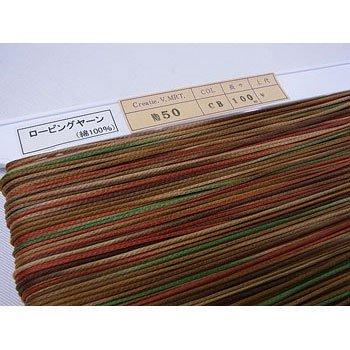 ロー引き紐 ローピングヤーン No50 col.CB 段染茶系 太さ約1.5mm