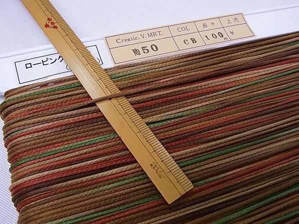 ロー引き紐 ローピングヤーン No50 col.CB 段染茶系 太さ約1.5mm 【参考画像1】