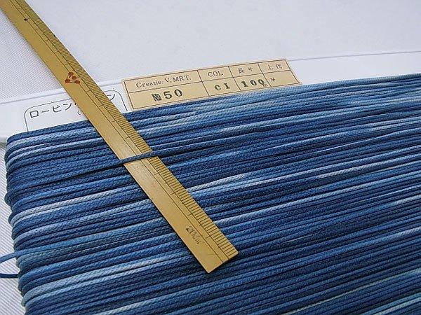 ロー引き紐 ローピングヤーン No50 col.CI 段染ブルー系 太さ約1.5mm 【参考画像1】
