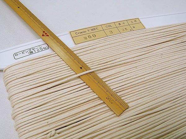 ロー引き紐 ローピングヤーン No60 col.3 生成 太さ約2mm 【参考画像1】