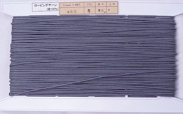 ロー引き紐 ローピングヤーン No60 col.5 グレー 太さ約2mm 【参考画像3】
