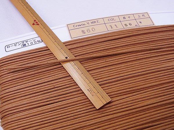 ロー引き紐 ローピングヤーン No60 col.11 薄茶 太さ約2mm 【参考画像1】