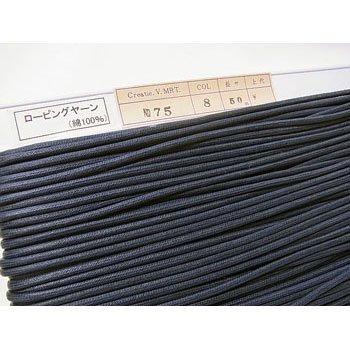 ロー引き紐 ローピングヤーン No75 col.8 紺 太さ約3mm