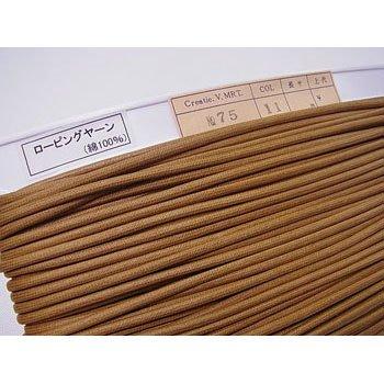 ロー引き紐 ローピングヤーン No75 col.11 薄茶 太さ約3mm