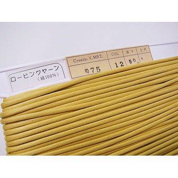 ロー引き紐 ローピングヤーン No75 col.12 シナモン 太さ約3mm