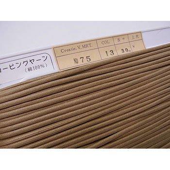 ロー引き紐 ローピングヤーン No75 col.13 茶系2 太さ約3mm