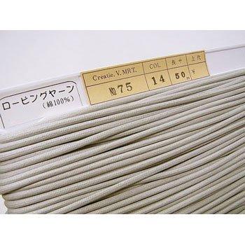 ロー引き紐 ローピングヤーン No75 col.14 ライトグレー 太さ約3mm