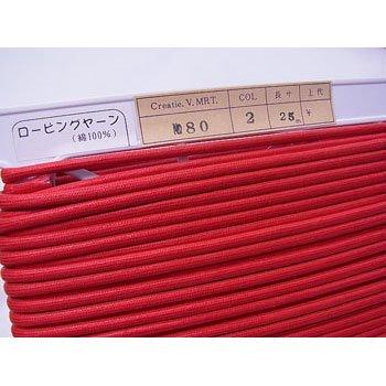 ロー引き紐 ローピングヤーン No80 col.2 赤 太さ約4mm